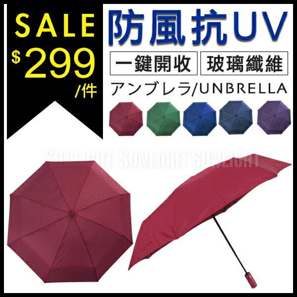 日光城。輕量防風自動開收晴雨傘,折疊傘超輕遮陽傘經典經典自動傘洋傘雨天颱風防曬傘