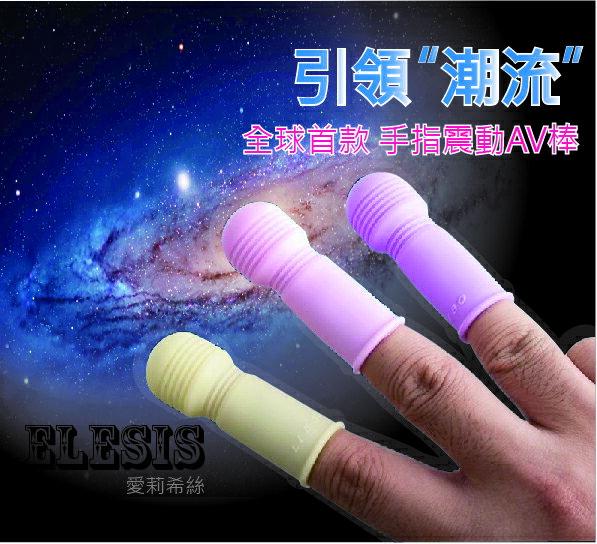 手指 AV 按摩棒,G點震動棒女用自慰刺激按摩手指震動器,情趣用品#愛莉希絲