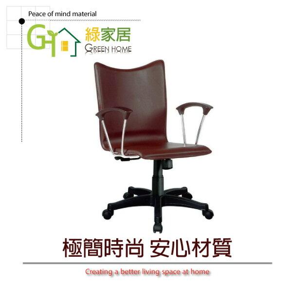 【綠家居】尼可時尚皮革辦公椅(可後仰+氣壓升降+4色可選)