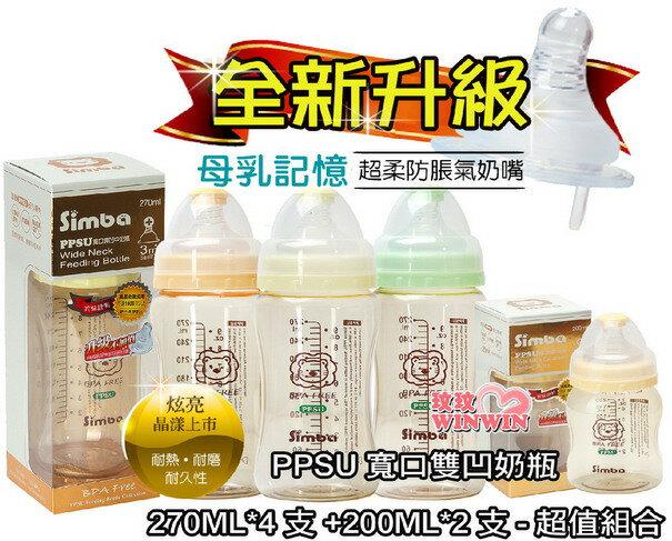 小獅王辛巴PPSU寬口奶瓶優惠組S.6162-270ML*4支+S.6186-200ML*2支