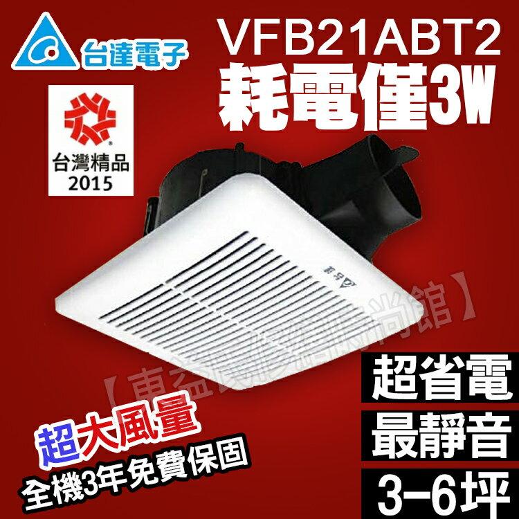 台達DC直流節能換氣扇VFB21AXT2抽風機/通風扇【東益氏】售 阿拉斯加 樂奇 三菱 國際牌 VFB21AXT3暖風機