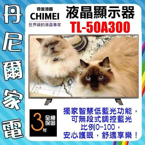 本月促銷價*節能【CHIMEI 奇美】50吋低藍光LED液晶顯示器《TL-50A300》3年保固,含視訊盒