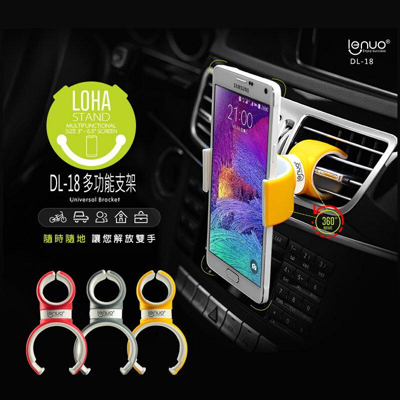 樂諾 DL-18 360 度萬能支架/多功能/適用3~6.5吋手機/導航/自行車/車架/寶特瓶/飲料/健身/運動/辦公/看影片/鬧鐘/自拍輔助/化妝/外出