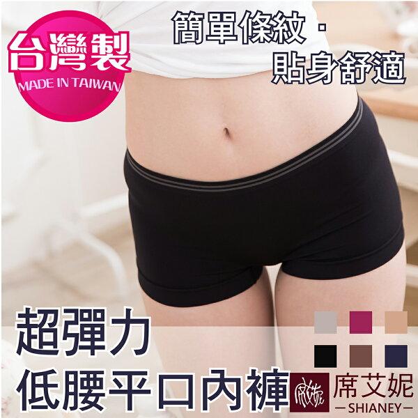 女性超彈力舒適無縫平口內褲、可當安全褲內搭褲低腰台灣製No.6816-席艾妮SHIANEY