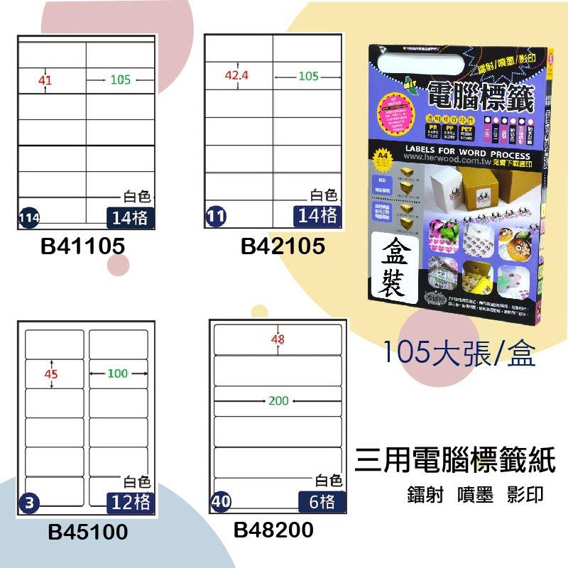 【鶴屋】三用電腦標籤 白色 B41105 B42105 B45100 B48200 105大張/盒 影印/雷射/噴墨 標籤紙 貼紙 標示 信件