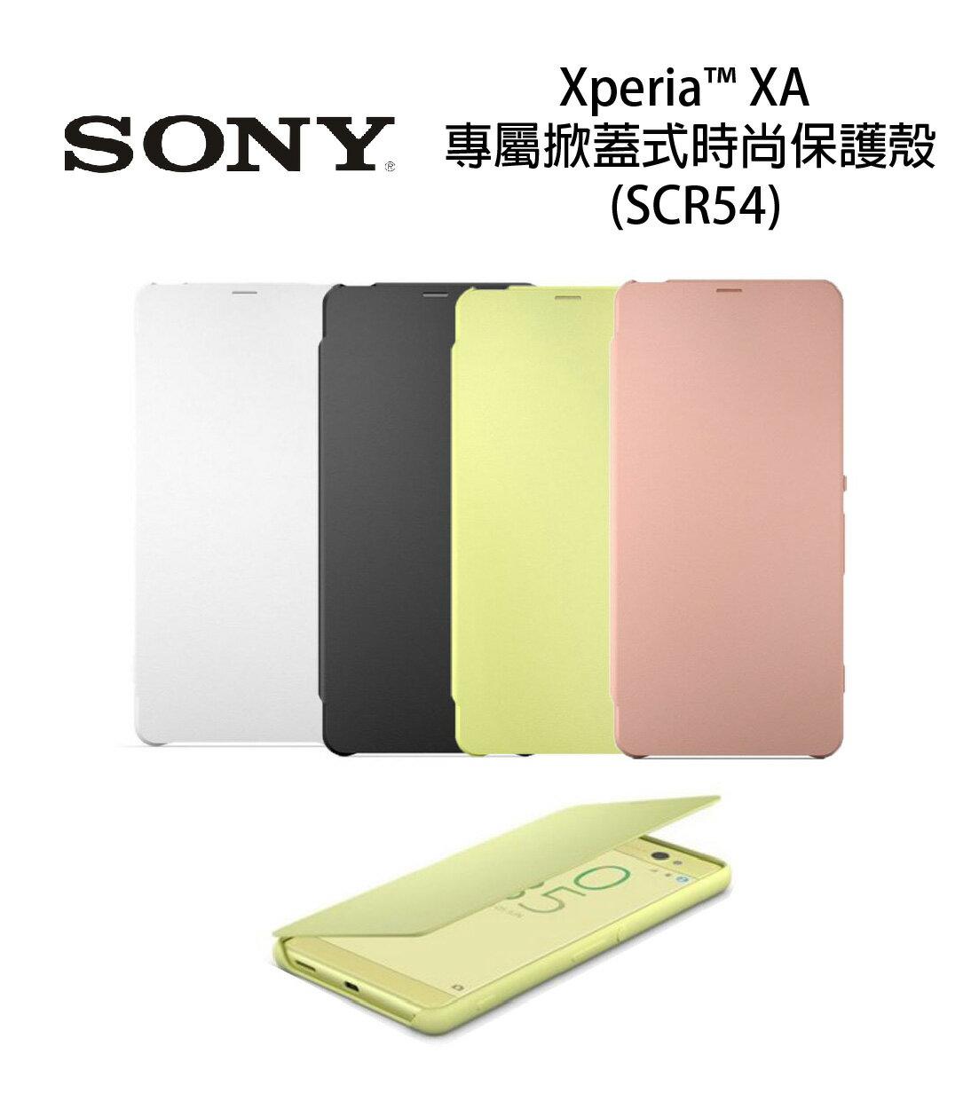 SONY Xperia XA 專用原廠側翻皮套 SCR54 《石墨灰/萊姆金/白/玫瑰金》