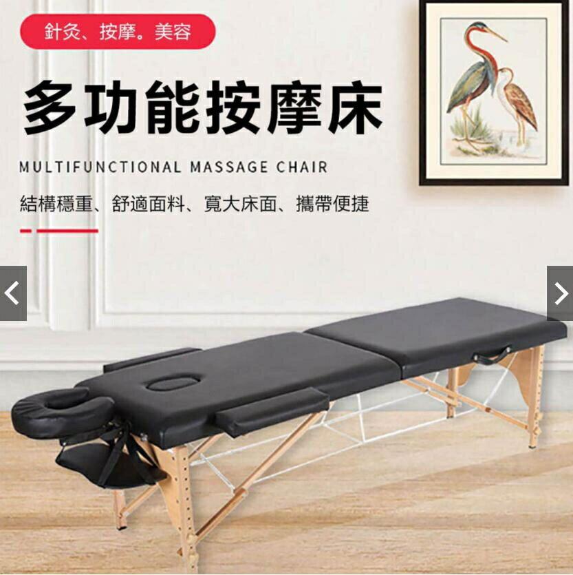 【快速出貨】 折疊櫸木SPA按摩床 折疊按摩床 推拿便攜式家用手提床紋身床