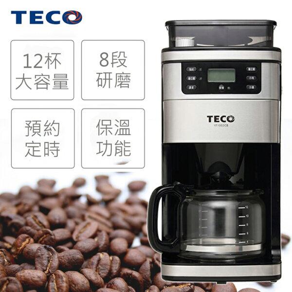 呈真嚴選CometrueBuy:【TECO東元】全自動研磨咖啡機(XYFYF101)