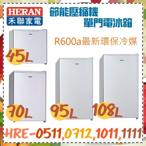 【HERAN禾聯】108L單門電冰箱 R600a最新環保冷媒《HRE-1111》節能壓縮機