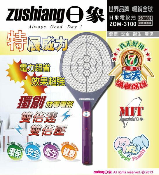 中華豪井 日象特展威力充電式電蚊拍