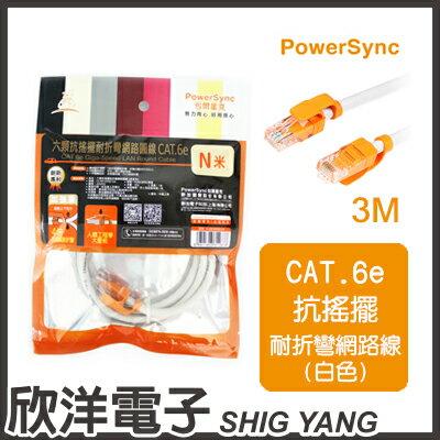 ※欣洋電子※群加RJ45CAT.6e抗搖擺耐折彎網路線(圓線)3M(CLN6VAR9030A)PowerSync包爾星克