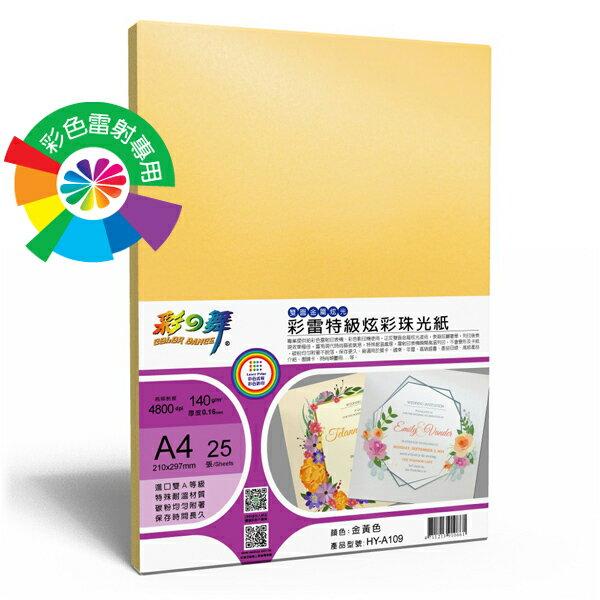 彩之舞 彩雷特級炫彩珠光紙-金黃色 140g A4 25張入 / 包 HY-A109