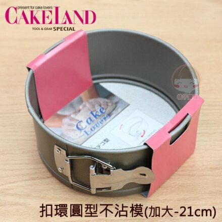 【日本CAKELAND】圓型環扣可卸式不沾蛋糕模21cm(加大)日本製~四個尺寸可選擇