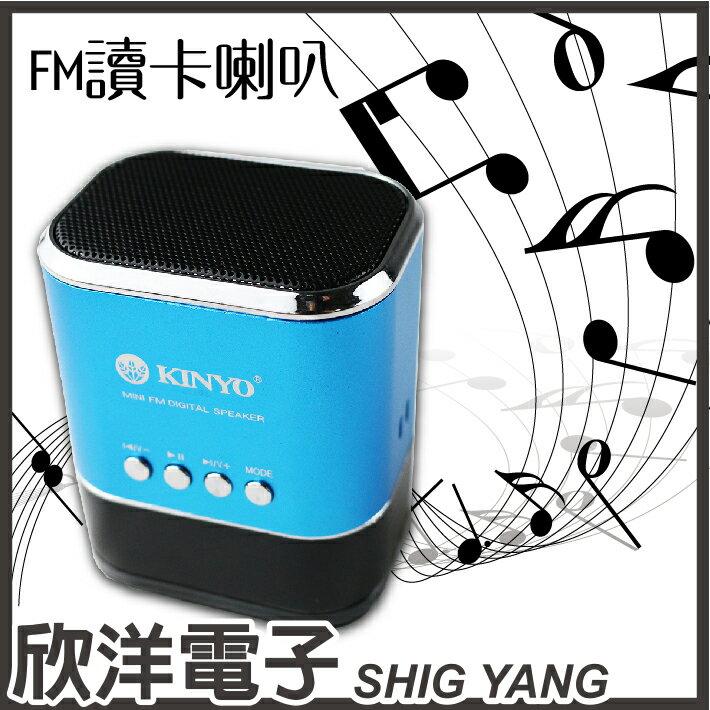 ※ 欣洋電子 ※ KINYO FM讀卡喇叭播放長達6小時(MPS-377) #插卡/mp3/隨身碟/USB