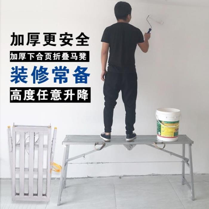 馬凳折疊升降加厚刮膩子施工程梯子室內平台馬登多 裝修腳手架
