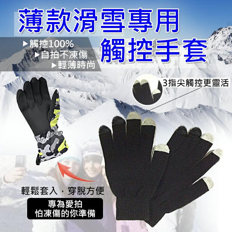 【大有運動】冬季 三指觸控 觸控 魔術針織 手套 男女 薄款 輕巧 輕薄 靈敏 時尚 滑雪