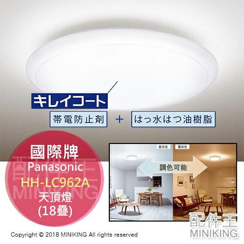 【配件王】現貨日本國際牌HH-LC962ALED吸頂燈天井燈紅外線感應18疊