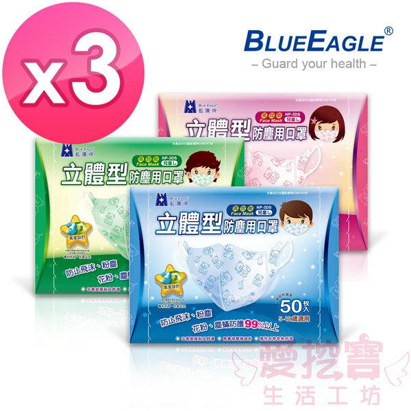 愛挖寶生活工坊:【藍鷹牌】5-12歲專用立體防塵口罩50入x3盒(寶貝熊圖案)NP-3DZS*3