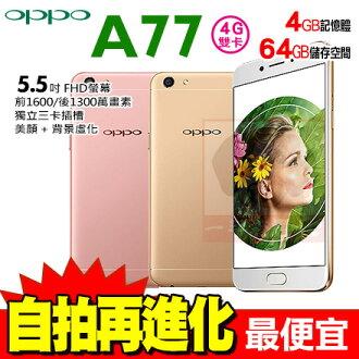 OPPO A77 4G/64G 5.5吋 贈歌林14吋桌立扇+OPPO按鍵貼 八核心 雙卡 自拍美顏 智慧型手機 免運費