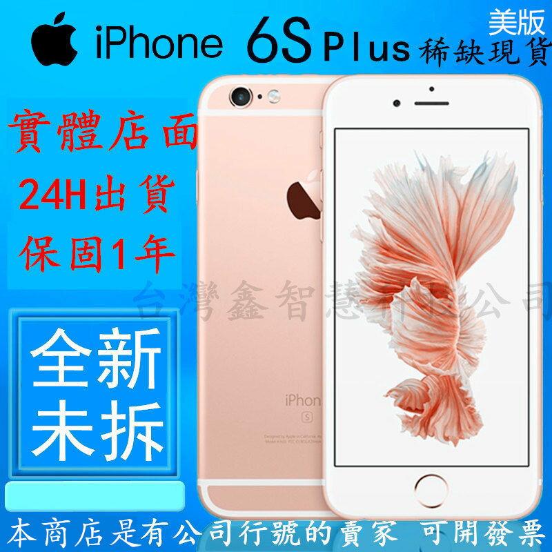 美版【送貼+套+小風扇】(分期0利率)保固一年全新未拆 apple/蘋果 iPhone 6S Plus 128G 灰/金/銀/粉 送玻璃貼手機套