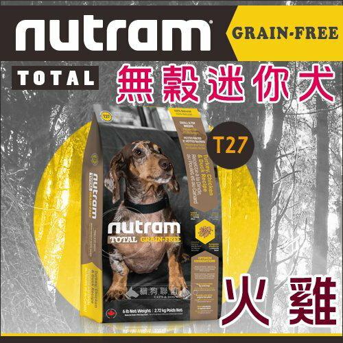 貓狗樂園 紐頓nutram~無穀迷你犬糧~T27火雞~2.72kg~960元