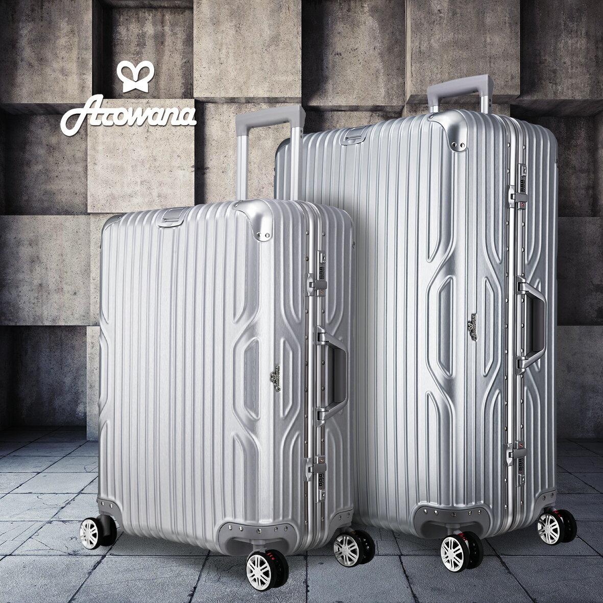 【Arowana】極致川旅25+29吋立體拉絲鋁框避震輪旅行箱/行李箱(多色任選)【H80875】