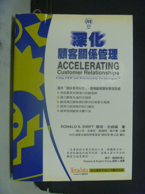 【書寶二手書T6/行銷_OLA】深化顧客關係管理_原價520元_羅南.史威福, 賴士奇