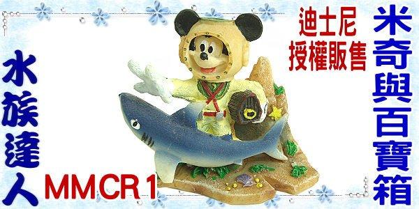【水族達人】迪士尼授權販售《米奇與百寶箱 MMCR1》鯊魚 米老鼠 寶藏箱 卡通飾品 禮物 擺飾 公仔