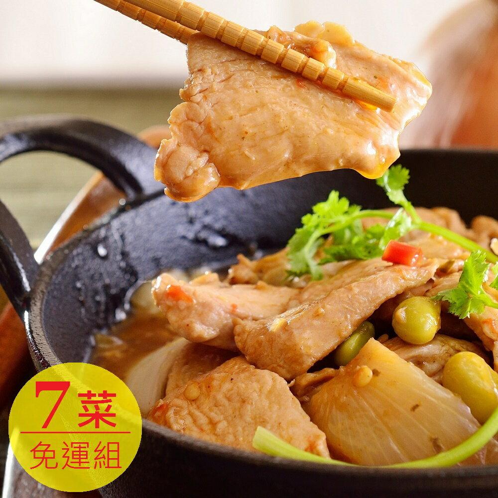 泰式料理一周便當開胃7菜組