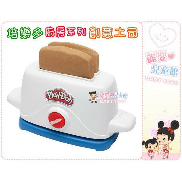 麗嬰兒童玩具館~培樂多Play-Doh創意DIY黏土-廚房系列-創意土司 2