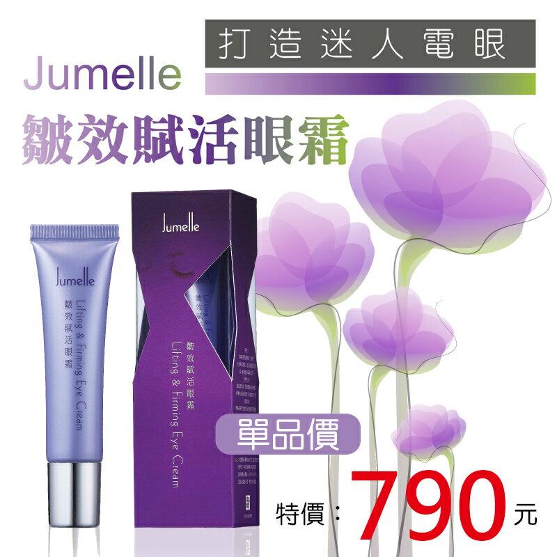 一件790元 Jumelle 皺效賦活眼霜15ml 各大藥妝熱銷產品-5217SHOPPING