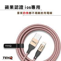 Apple 蘋果商品推薦TEKQ 蘋果認證 台灣製 使用蘋果原廠接頭 iPhone iPad 耐用 釣魚線編織 USB 充電線 資料傳輸線