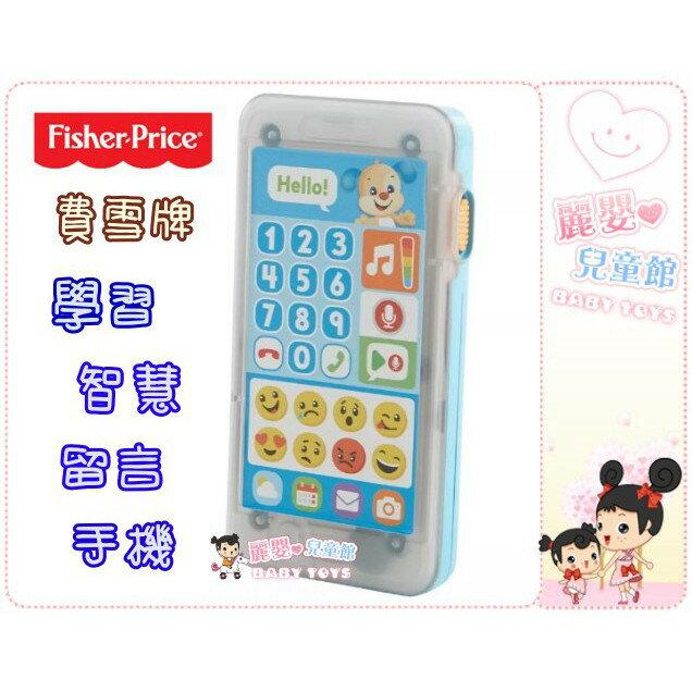 麗嬰兒童玩具館~費雪牌 Fisher-Price-學習智慧留言手機.智能玩具電話.角色扮演玩具 0