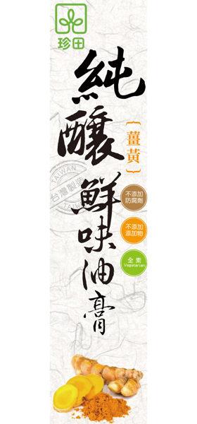 珍田 純釀鮮味油膏 420ml 醬油膏 全素 (音樂影片購)