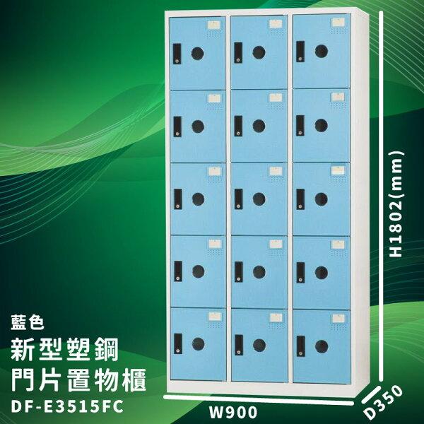 【大富】DF-E3515F藍色-C新型塑鋼門片置物櫃收納櫃辦公用具台灣製造管委會宿舍泳池大樓學校