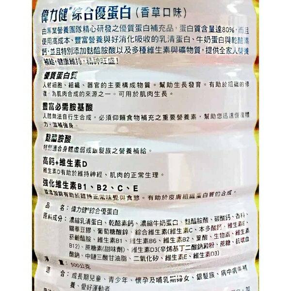 三多 偉力健綜合優蛋白 500g/瓶★愛康介護★