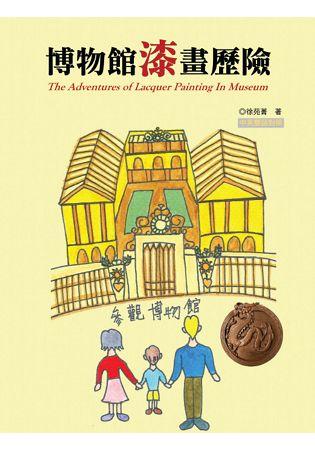 博物館漆畫歷險(中英雙語版)