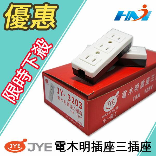 《中一電工》中一 電木明插座 三插座 JY-3203/ 三孔電木插座 / 三連電木明插座 /三插座 15A 125V