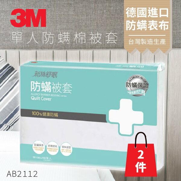 『防螨剋星』(量販兩入)3M淨呼吸防蹣寢具單人棉被套5x7AB-2112(另有雙人加大)枕套床包套