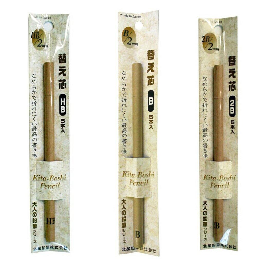 北星鉛筆 KITA-BOSHI 大人の鉛筆 《替芯 HB/B/2B可選購》 (OTP-150)