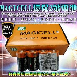 興雲網購【02A-167 強勁環保電池2號】符合環保署規定 鹼性電池 碳鋅電池 國際牌2顆裝 乾電池 1號2號3號4號