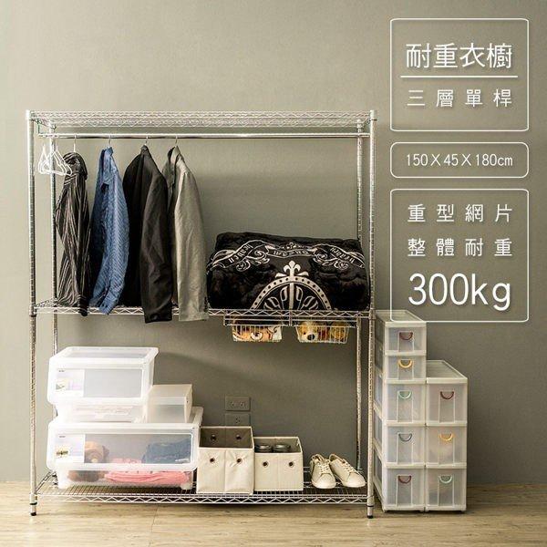 超強耐重中間加強150x45x180cm三層雙桿衣櫥架