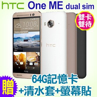 HTC One ME dual sim 贈64G記憶卡+清水套+螢幕貼 雙卡 4G 智慧手機 免運費
