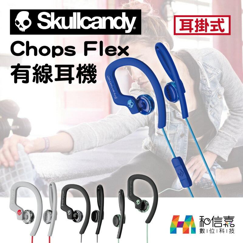 【和信嘉】Skullcandy Chops Flex 恰斯 有線耳掛式耳機 S4CHY 台灣台閔公司貨