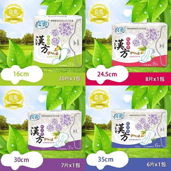 【良爽-新花系列】純天然漢方衛生棉護墊(單包)