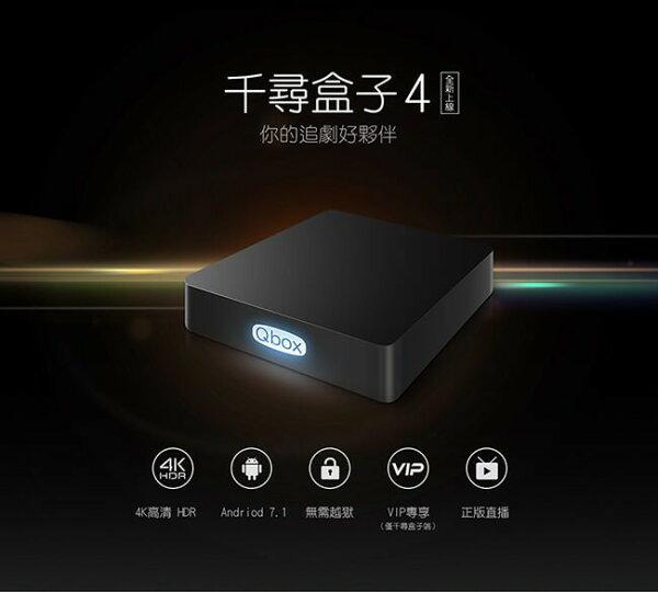 吉盛聯合:千尋盒子4娛樂電視盒(正版公司貨)