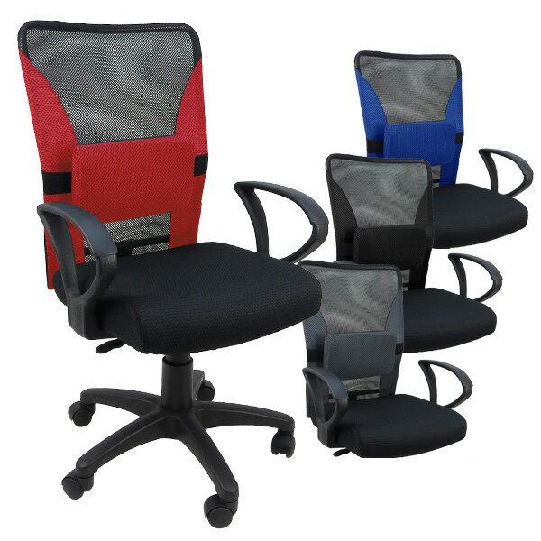 *邏爵*拼色網布厚座墊附腰枕辦公椅電腦椅4色k014