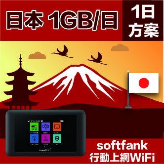 GLOBALWiFi亞洲行動上網分享器日本4GSoftbank1GB日
