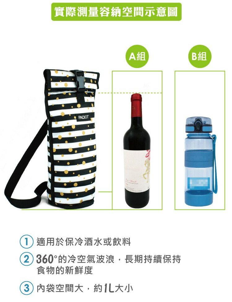 美國 PACKiT 冰酷 品酒單瓶冷藏肩背袋 1L (幾何天堂) 保冷袋 保冰袋 母乳袋 行動式摺疊冰箱 4