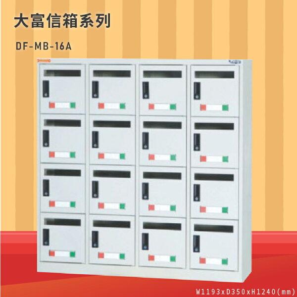 品牌NO.1【大富】DF-MB-16A16門信箱櫃收件櫃信件櫃郵件櫃商辦大樓台灣製造